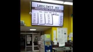 Светодиодный видео экран ТК Голутвинский г. Коломна(Сеть рекламных светодиодных экранов в г. Коломна в супермаркетах АТАК., 2015-08-07T08:41:13.000Z)