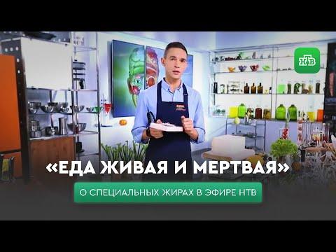 """Фрагмент программы НТВ """"Еда живая и мертвая"""" о специализированных жирах"""