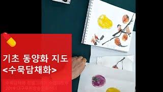 전통 서화교실 ] 동양화 수묵담채화 - 참외, 자주색 …