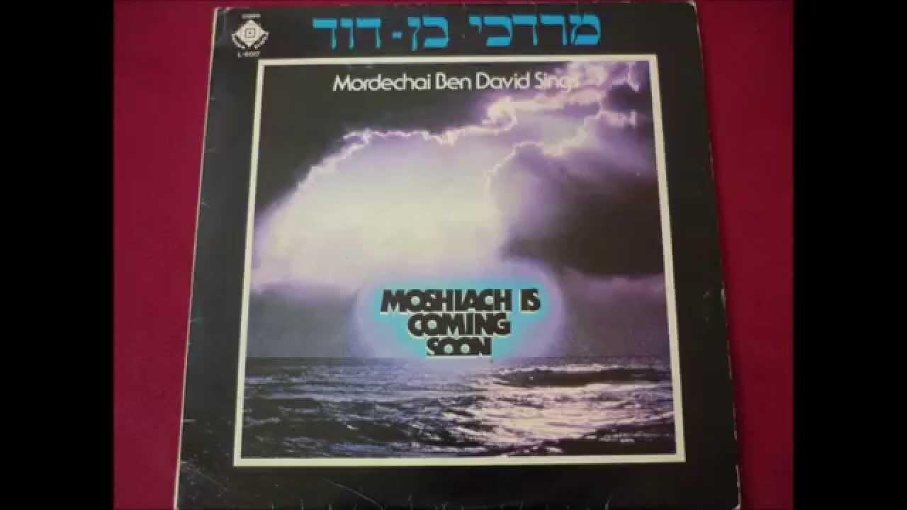 Mordechai Ben David - Asher Boro