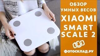 Умные весы Xiaomi Smart Scale 2 обзор от Фотосклад.ру