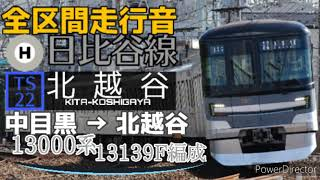 【全区間走行音】東京メトロ日比谷線 中目黒〜北越谷 13000系13139F編成
