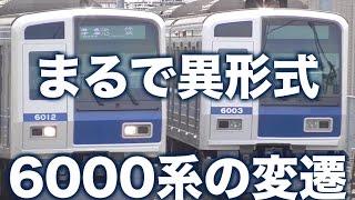 【西武鉄道】異形式と言えるのほどの変化、6000系1次車から7次車までの変遷