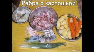 Свиные ребрышки с картошкой в казане!