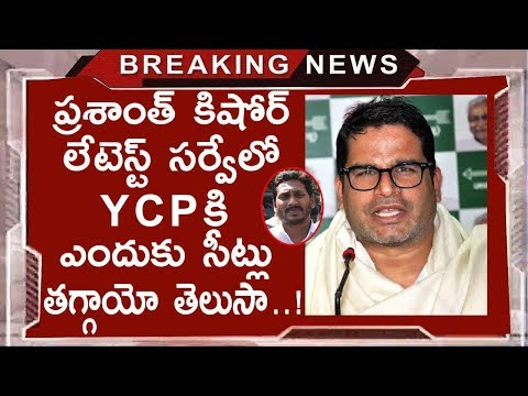 prasanth-kishore-latest-shocking-survey-on-ap-elections-2019-|-latest-updates