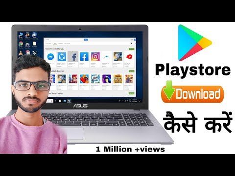 How To Download Playstore In Pc//Computer Me Play Store Kaise Download Kare