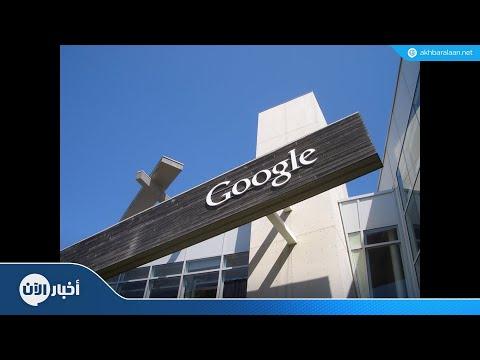 غوغل تغير سياساتها في التعامل مع التحرش  - 14:55-2018 / 11 / 9