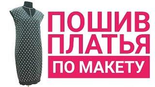 Пошив платья по макету