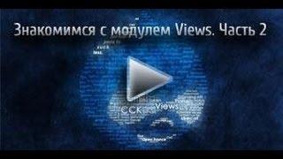 Работа с модулем Views. Часть 2 - Видеоуроки по Drupal