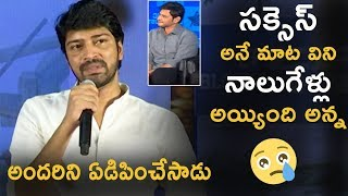 See How Allari Naresh Became Emotional And Controlled His Tears @ Maharshi Success Meet