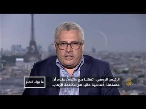 ما وراء الخبر-زيارة بوتين لفرنسا ولقاؤه ماكرون  - نشر قبل 6 ساعة