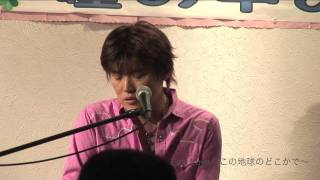 2011/07/07 ハピたのかふぇ「ありがとう1周年」企画 桜田まことLIVE 七...