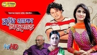 Tumi Thako Sindupare   Mehazabien   Mahfuz   Amirul haque    Bangla new natok   CD Vision