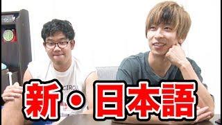 明日から使えないクソみたいな日本語 thumbnail