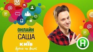 Онлайн-конференция с Сашей Озолиным - Киев днем и ночью