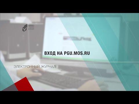 видео: Электронный журнал. Вход на pgu.mos.ru