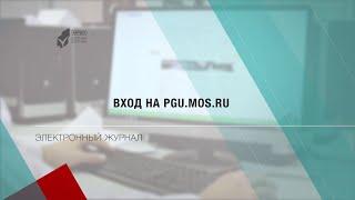 Електронний журнал. Вхід на pgu.mos.ru