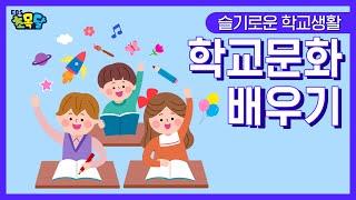 [초등영어/학교문화배우기] 슬기로운 학교생활