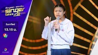 เพลง สีกาสั่งนาค - ไอซ์ พิทยารัตน์   ร้องแลก แจกเงิน Singer takes it all   21 พฤษภาคม 2560