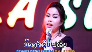 ຂອງຟຣີບໍ່ມີໃນໂລກ ຮ້ອງໂດຍ: ພັດ ພອນທິດາ ของฟรีบ่อมีในโลก  khong free bor mee nai lork