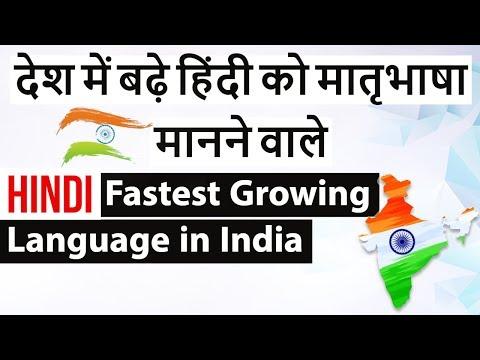 Hindi Fastest Growing Language in India - देश में बढ़े हिंदी को मातृभाषा मानने वाले