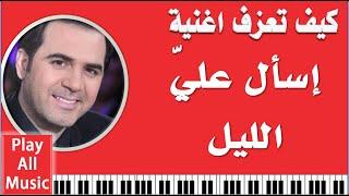 612- تعليم عزف اغنية اسأل عليي الليل - وائل جسار