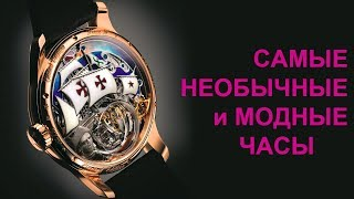 Самые необычные наручные часы в мире(Поддержите, пожалуйста, канал. Поделитесь новостью с друзьями Ставте лайки, пишите коментарии и подписывай..., 2016-04-04T17:16:34.000Z)