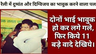 भाई से गले लगने के बाद दुष्यंत ने किया वो ऐलान जिसने BJP की नींद उड़ा दी | Newe Inc.