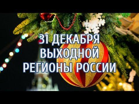 🔴 Названы регионы России, где 31 декабря объявлен выходным днем