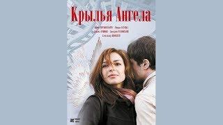 Крылья ангела – очень душевное кино.