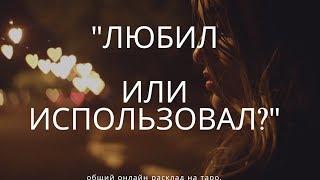 """ЛЮБИЛ ИЛИ ИСПОЛЬЗОВАЛ"" онлайн расклад на таро."