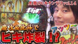 虎徹のヒキナンデス vol.14