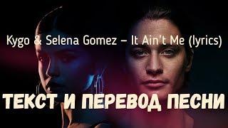 Kygo & Selena Gomez — It Ain't Me (lyrics текст и перевод песни)
