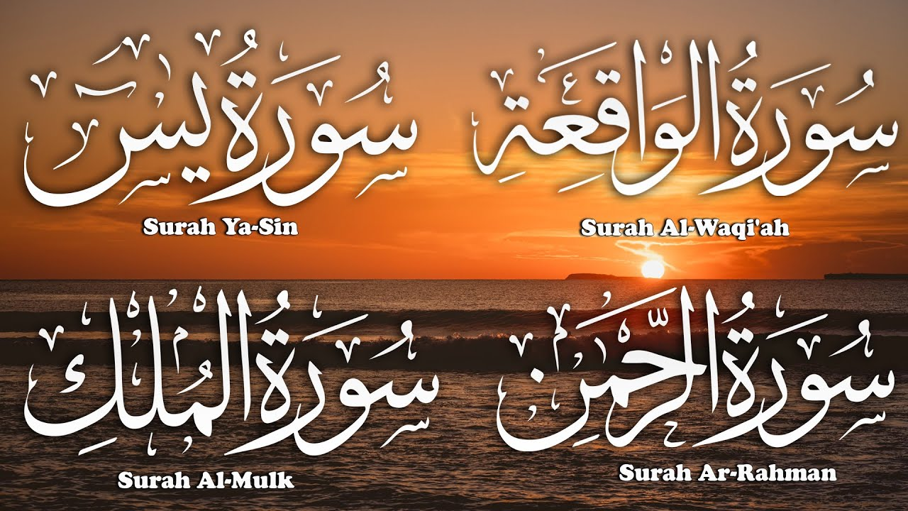 القران سورة يس/سورة الواقعة/سورة الرحمن/سورة الملك💚تلاوة هادئة💚 للعلاج ضيق الصدر والهم  Quran