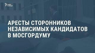 Фото Аресты сторонников независимых кандидатов в Мосгордуму  Новости
