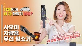 대륙의 실수_샤오미 차량용 무선 청소기 리뷰 │작고 예…