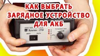 Как выбрать зарядное устройство для аккумулятора. Электричество для 'чайника'