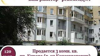Продается 3 комнатная квартира в центре Саратова