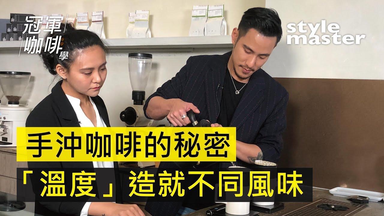 王策【冠軍咖啡學】Ep1. 〈什麼是手沖咖啡〉│style master【冠軍咖啡學】 - YouTube