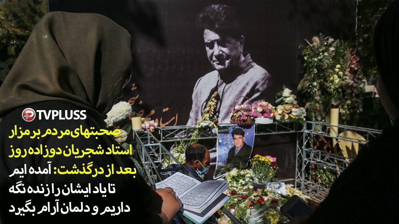 صحبتهای مردم بر مزا شجریان 12روز بعد از درگذشت: آمدیم تا یادشان را زنده نگه داریم و دلمان آرام بگیرد