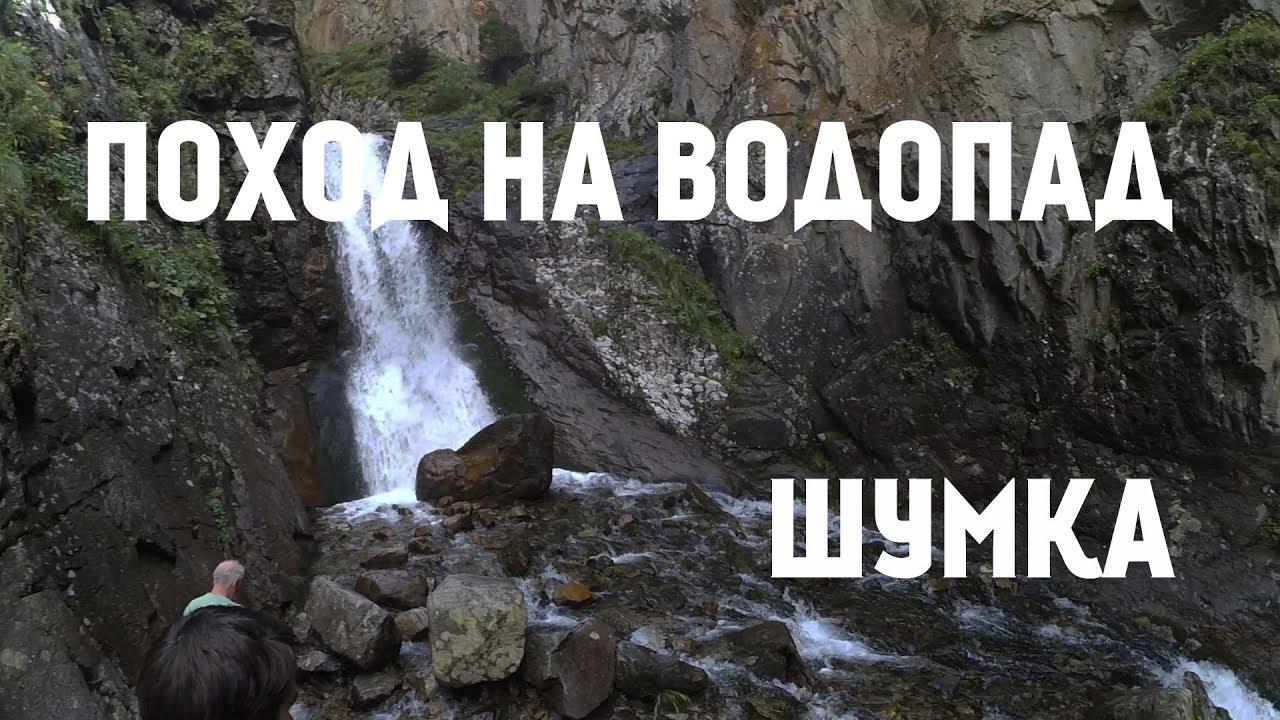 Кавказ. Тебердинский заповедник. Поход на водопад Шумка.