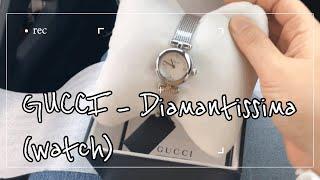 [DS's Vlog] - 언박싱/구찌시계/디아망띠시마/…