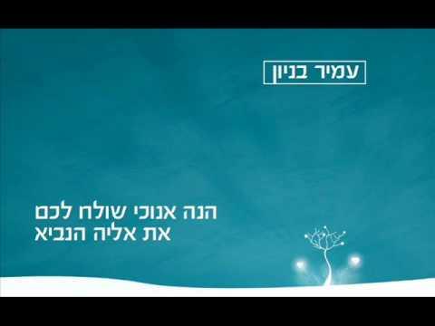עמיר בניון אליה הנביא Amir Benayoun