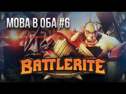 видео: [moba в Оба #6] Обзор battlerite