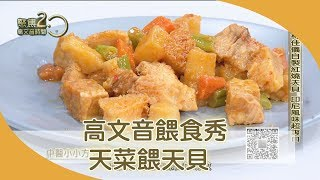 素食界天菜「天貝」林佳儀都吃它補身200202【聚焦2.0】第307集
