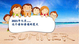 Giggling Panda Summer Camp Wrap-up Video