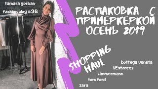 SHOPPING HAUL Распаковка с примеркой Bottega Veneta 12storeez Zimmermann Tom Ford Zara