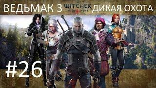 Ведьмак 3: Дикая Охота [PC] Прохождение #26 Защитник веры и Лешачиха