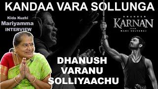 தனுஷ் வரன்னு சொல்லியாச்சு |  KANDAA VARA SOLLUNGA |  KIDA KUZHI MARIYAMMA INTERVIEW | KARNAN