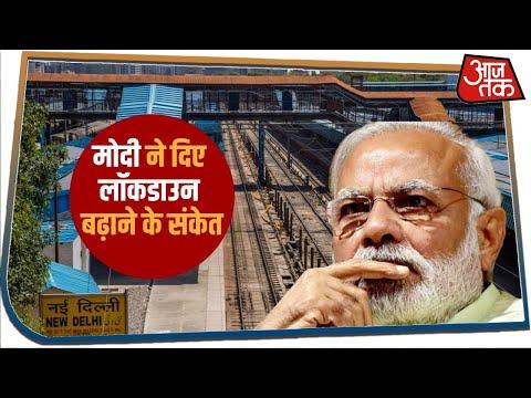 बढ़ सकता है लॉकडाउन, PM Modi ने सर्वदलीय बैठक में दिए संकेत